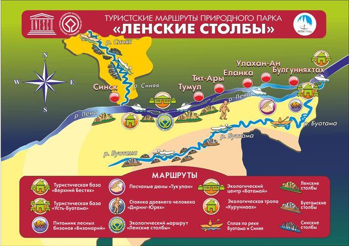 Туристические маршруты в природном парке «Ленские столбы»