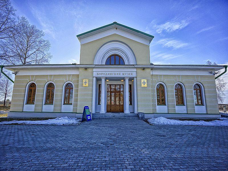 Государственный Бородинский военно-исторический музей-заповедник